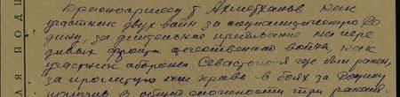 Красноармеец т. Ахметханов, как участник двух войн за Социалистическую Родину, за длительное пребывание на передовых фронтах Отечественной войны, как участник обороны Севастополя, где был ранен, за пролитую им кровь в боях за Родину, получив в общей сложности три ранения…