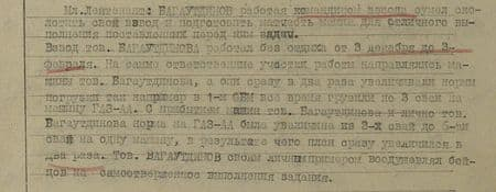 Младший лейтенант Багаутдинов, работая командиром взвода, сумел сколотить свой взвод и подготовить матчасть машин для отличного выполнения поставленных перед ним задач. Взвод тов. Багаутдинова работал без отдыха от 3 декабря (1942 г.) до 3 февраля (1943 г.). На самые ответственные участки работы направлялись машины тов. Багаутдинова, а они сразу в два раза увеличивали нормы погрузки, так, например, в 1-м ОБМ всё время грузили по три сваи на машину ГАЗ-АА. С прибытием машин тов. Багаутдинова и лично тов. Багаутдинова норма на ГАЗ-АА была увеличена с 3-х свай до шести свай на одну машину, в результате чего план сразу увеличился в два раза. Тов. Багаутдинов своим личным примером воодушевлял бойцов на самоотверженное выполнение задания.