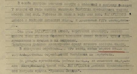 В особо трудные моменты, следуя с колонной к острову Зеленец 7 января 1943 года машина водителя Борисова провалилась задним мостом под лёд. Работая по пояс в воде, сам тов. Багаутдинов вместе с бойцами вытащили машину и доставили груз своевременно. Сам тов. Багаутдинов – живой, энергичный командир, мастер своего дела, уделяет большое внимание своим бойцам, чутко прислушивается к нуждам и их запросам. В январском соревновании взвод занял первое место в социалистическом соревновании батальона по перевозке.  За умелую организацию работы взвода, за отличное содержание материальной части тов. Багаутдинов достоин правительственной награды ордена «Красная Звезда»