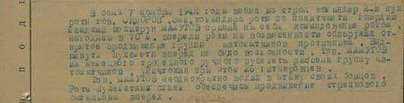 В боях 7 ноября 1942 года выбыл из строя командир 2-й пулемётной роты тов. Сидоров. Заместитель командира роты по политчасти гвардии младший политрук Мамутов принял на себя командование ротой, находясь в 70 м впереди роты на возвышенности, обнаружил открытое продвижение группы автоматчиков противника. Выдвинуть пулемёты не было возможности. Тов. Мамутов из немецкого трофейного ручного пулемёта рассеял группу автоматчиков, уничтожил при этом 26 гитлеровцев. Тов. Мамутов неоднократно водил в атаку своих бойцов. Рота пулемётным огнём обеспечивала продвижение стрелкового батальона вперёд...