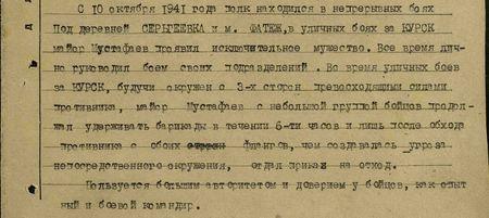 С 10 октября 1941 года полк находился в непрерывных боях. Под дер. Сергеевка и м. Фатеж, в уличных боях за Курск майор Мустафаев проявил исключительное мужество. Всё время лично руководил боем своих подразделений. Во время уличных боёв за Курск, будучи окружён с трёх сторон превосходящими силами противника, майор Мустафаев с небольшой группой бойцов продолжал удерживать баррикады в течение шести часов и лишь после обхода противника с обоих флангов, чем создавалась угроза непосредственного окружения, отдал приказ на отход.