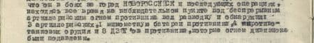 он в боях за город Новороссийск и последующих операциях, находясь всё время на наблюдательном пункте, под беспрерывным артиллерийским огнём противника вёл разведку и обнаружил: три артиллерийских, одну миномётную батареи противника, 4 противотанковых орудия и 8 ДЗОТов противника, которые огнём дивизиона были подавлены...
