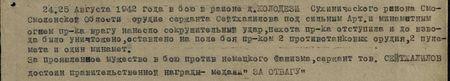 24, 25 августа 1942 года в бою в районе д. Колодези Сухиничского района Смоленской области орудие сержанта Сейтхалилова под сильным арт. и миномётным огнём пр-ка врагу нанесло сокрушительный удар, пехота пр-ка отступила и до взвода было уничтожено, оставлено на поле боя пр-ком 2 противотанковых орудия, 2 пулемёта и один миномёт. За проявленное мужество в бою против немецкого фашизма сержант тов. Сейтхалилов достоин правительственной награды – медали «За отвагу»