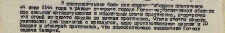 В наступательных боях при прорыве обороны противника 24 июня 1944 года в районе севернее города Рогачёва Могилёвской области под сильным артиллерийским и миномётным огнём противника непрерывно вёл огонь из своего орудия по точкам противника. Огнём своего орудия уничтожил: два пулемёта с прислугой, одно противотанковое орудие и 30 солдат и офицеров противника, что способствовало выполнению боевой задачи батареи...