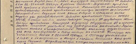 Лейтенант Якубов Энан Якубович командует огневым взводом 4-й батареи; в бою 22-23 июля 1943 года в районе Гайтола–Тортолаво проявил себя храбрым и волевым командиром. Несмотря на интенсивный артиллерийский налёт противника на огневую позицию, он обеспечил бесперебойное ведение огня своим взводом и ответным огнём подавил две действовавшие батареи противника (цели №№ 3096 В и 3097 Б), в этом же бою огнём батареи подавил трёхорудийную 105 мм батарею противника. Благодаря хорошему оборудованию ОП и отличной выучке огневых расчётов под руководством лейтенанта Якубова личный состав и материальная часть остались неуязвимыми для огня противника и взвод потерь не имеет. Участник Отечественной войны с 22 июня 1941 года; в 1940 году участвовал в боях с белофиннами и всегда с честью выполнял свой долг перед Родиной…