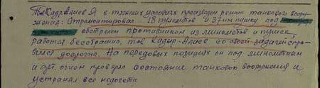Тов. Кадыр-Алиев в тяжёлых условиях производил ремонт танкового вооружения: отремонтировал 18 пулемётов и 37-мм пушку под обстрелом противника из миномётов и пушек, работая бесстрашно, тов. Кадыр-Алиев со своей задачей справился досрочно. На передовых позициях он под миномётным и артогнём проверял состояние танкового вооружения и устранял все недочёты...