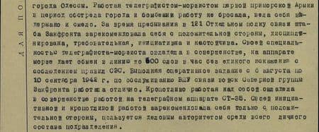Тов. Зейтулаева участница Отечественной войны по защите города Одессы. Работая телеграфистом-морзистом первой приморской армии в период обстрела города и бомбёжки работу не бросала, вела себя выдержанно и смело. За время пребывания в 121-м Отдельном полку связи штаба Закавказского фронта зарекомендовала себя с положительной стороны, дисциплинирована, требовательная, инициативна и настойчива. Своей специальностью телеграфиста-морзиста овладела в совершенстве, на аппарате Морзе даёт обмен в линию до 600 слов в час без единого искажения с соблюдением правил СЭС. Выполняя оперативное задание с 6 августа по 10 сентября 1942 года по обслуживанию ВПУ связи войск Северной группы Закфронта, работала отлично. Кропотливо работая над собой, овладела в совершенстве работой на телеграфном аппарате С-35. Своей инициативной и кропотливой работой зарекомендовала себя только с положительной стороны, пользуется деловым авторитетом среди всего личного состава подразделений...
