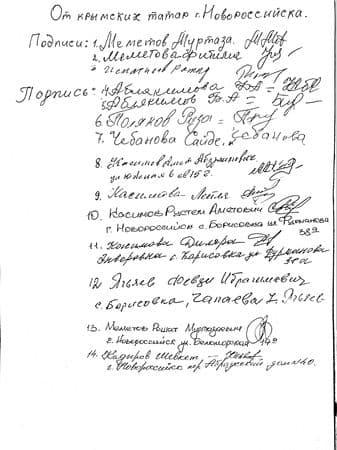 Жители Новороссийска поддерживают протестующих со «Стрелковой»