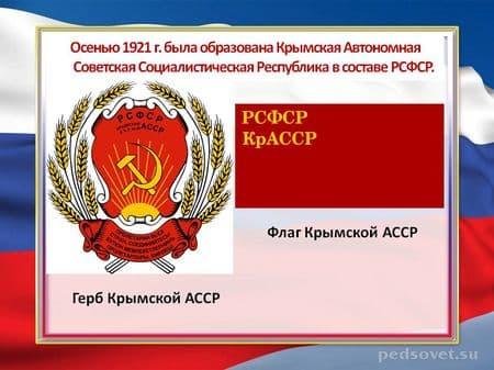 Сколько депутатов от Крыма было в Верховном Совете СССР I-го созыва (1937-1946)