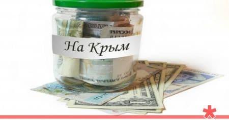 Крым получил 84,5 млрд рублей на развитие