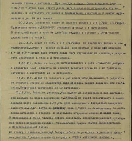 27.8.41 г. летал на цель по дороге Крестер – Машковка по движению колонны танков и автомашин. При подходе к цели были атакованы двумя «Ме-109»; атака была отбита, после чего продолжали штурмовать эту же колонну. В результате штурмовки и бомбометания уничтожено три крытых автомашины и до 15 чел. пехоты.  30.8.41 г. - произведён налёт на колонну танков в р-не Почеп – Трубчевск. Пулемётным огнём т. Даирского подожжено два танка и одна автомашина.              В повторный вылет в этот же день был ведущим в составе с Пе-2, отлично держал связь с землёй.  31.8.41 г. - летал на цель в р-н Трубчевск по скоплению танков и мотомехчастей, идущих с севера на Мглин. При подходе к цели был атакован одним «Ме-109», атака была отбита, после чего штурмовали по колонне, в результате уничтожены один танк и две автомашины.  4.10.41 г. - летал на цель по мотомехколонне в р-не Орёл – Кромы ведущим шести самолётов «Пе-2». Несмотря на сильный зенитный огонь ЗА и ЗП произвели штурмовку и уничтожено до 6 автомашин.  16.11.41 г. - летал на разведку в р-н Ливны, Орёл, Нарышкино. В результате отличной работы по радиосвязи были переданы ценные сведения для штаба полка. Штурмовкой уничтожено до 10 автомашин.  21.1141 г. - летал на разведку, был подбит ЗА противника и при вынужденной посадке на нашей территории т. Даирский по своей находчивости с земли передал место нахождения самолёта, что дало возможность быстрейшей эвакуации самолёта.  3.2.42 г.- летал на цель д. Топки на бомбометание по скоплению автомашин и повозок. В результате штурмовки зажгли три жилых дома, 3 автомашины и до 15 чел. пехоты истребил. Дисциплинированный, культурный боевой воздушный стрелок. Тов. Даирский предан партии Ленина – Сталина и Социалистической Родине.  За отвагу и самоотверженную боевую работу по разгрому германского фашизма достоин правительственной награды – ордена «Красного Знамени»