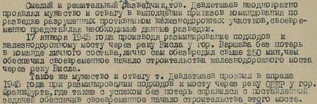 Смелый и решительный разведчик. Тов. Девлетшаев неоднократно проявлял мужество и отвагу в выполнении приказов командования по разведке разрушенных противником железнодорожных участков, своевременно представляя необходимые данные разведки. 17 января 1945 года, производя разминирование подходов к железнодорожному мосту через реку Висла у города Варшава, без потерь в команде личного состава лично сам обезвредил свыше 250 мин, чем обеспечил своевременное начало строительства железнодорожного моста через реку Висла. Такое же мужество и отвагу т. Девлетшаев проявил в апреле 1945 года при разминировании подходов к мосту через реку Одер у города Франкфурта, где также с успехом без потерь справился с поставленной задачей, обеспечив своевременное начало строительства этого моста...