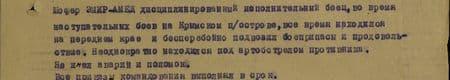 Шофёр Эмир-Амед дисциплинированный, исполнительный боец, во время наступательных боёв на Крымском полуострове; всё время находился на переднем крае и бесперебойно подвозил боеприпасы и продовольствие. Неоднократно находился под артобстрелом противника. Не имел аварий и поломок. Все приказания командования выполнял в срок...