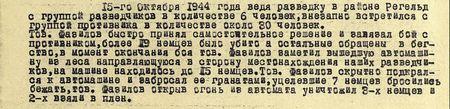 25-го января 1945 года во главе группы разведки тов. Фазилов, ведя разведку противника, столкнулся с группой противника в количестве 30 человек; несмотря на численно превосходящие силы противника, принял бой, умело расставил разведчиков, подпустил противника на близкое расстояние, открыл автоматный огонь, уничтожил более 18 солдат, взял в плен 6 солдат, остальных обратил в бегство. За всё время наступательных боёв тов. Фазилов, идя впереди наступающих подразделений, вёл непрерывную разведку противника, в бою, в рукопашной схватке, тов. Фазилов был ранен...