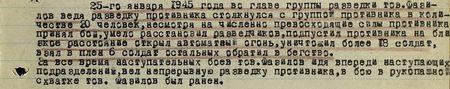 15-го октября 1944 года, ведя разведку в районе Регельд с группой разведчиков в количестве 6 человек, внезапно встретился с группой противника в количестве около 30 человек. Тов. Фазилов быстро принял самостоятельное решение и завязал бой с противником; более 19 немцев было убито, а остальные обращены в бегство; в момент окончания боя тов. Фазилов заметил вышедшую автомашину из леса, направляющуюся в сторону местонахождения наших разведчиков, на машине находилось до 15 немцев. Тов. Фазилов скрытно подкрался к автомашине и забросал её гранатами, уцелевшие 7 немцев, бросились бежать; тов. Фазилов открыл огонь из автомата, уничтожил трёх немцев и 2-х взял в плен...