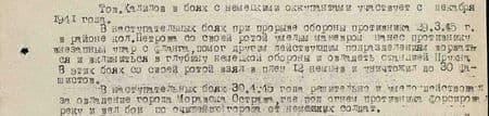Тов. Халилов в боях с немецкими оккупантами участвует с декабря 1941 года. В наступательных боях при прорыве обороны противника 29.3.45 г. в районе кол. Петрова со своей ротой умелым манёвром нанёс противнику внезапный удар с фланга, помог другим действующим подразделениям ворваться и вклиниться в глубину немецкой обороны и овладеть станцией Прухна. В этих боях со своей ротой взял в плен 12 немцев и уничтожил до 30 фашистов. В наступательных боях 30.4.45 года решительно и умело действовал за овладение города Моравска Острава, где под огнём противника форсировал реку и вёл бои по очищению города от немецких солдат...