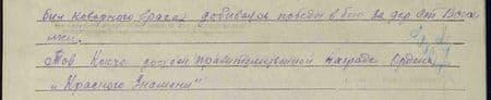 В дни боёв с 5.07.42 г. по 11.07.42 г. он умело и бесстрашно бил коварного врага, добиваясь победы в бою за д. Ст. Выселки. Тов. Кокче достоин правительственной награды ордена «Красного Знамени»