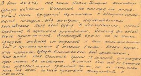 В бою 26.8.43 г. под селом Новая Поляна командир взвода лейтенант Османов, несмотря на сильный огонь вражеской артиллерии и обстрела из миномётов, показал себя храбрым, мужественным командиром. Ведя свой взвод в наступление, первый ворвался в траншею противника, увлекая за собой своих пулемётчиков. Преследуя врага он со своим взводом отбился от стрелков и вёл самостоятельный бой с противником в течение одного часа. Когда кончились патроны, взвод т. Османова вёл бой гранатами; сам лично тов. Османов бросил 17 гранат, уничтожив при этом 25 фашистов. В этом бою лейтенант Османов был тяжело ранен гранатой противника, но не оставлял поле боя, пока не было приказано эвакуировать (его) в санчасть...