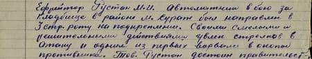 Ефрейтор Рустан М.И., автоматчик, в бою за кладбище в районе м. Сурат был направлен в 3-ю стрелковую роту на подкрепление. Своими смелыми и решительными действиями увлёк стрелков в атаку и одним и из первых ворвался в окопы противника…