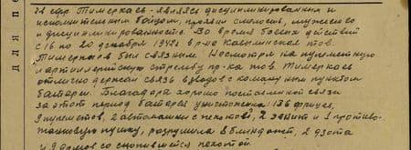 ...гвардии ефрейтор Тимеркаев, являясь дисциплинированным и исполнительным бойцом, проявил смелость, мужество и дисциплинированность. Во время боевых действий с 16 по 20 декабря 1942 г. в р-не Кавылинская тов. Тимеркаев был связным. Не смотря на пулемётную и артиллерийскую стрельбу противника, тов. Тимеркаев отлично держал связь взводов с командным пунктом батареи. Благодаря хорошо поставленной связи за этот период батарея уничтожила: 136 фрицев, 9 пулемётов, 2 автомашины с пехотой, 2 зенитных и 1 противотанковую пушку, разрушила 8 блиндажей, 2 ДЗОТа и 9 домов со скопившейся пехотой...