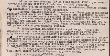Работая на автоцистерне ГАЗ-АА с мая месяца 1942 г., на всём протяжении работы показывает себя как отличный водитель. За 1944 год им перевезено 189 тонн авиабензина. Машина прошла без капитального ремонта 12505 километров.  В период Крымско-Сивашской операции тов. Виральджи обеспечивал доставку авиабензина за 350-400 км, покрывая это расстояние за одни сутки, и в течение четырёх суток находился за рулём машины, тем самым авиабензин доставлялся вовремя для боевой работы авиации. Обслуживая 402 ИАП, 135 ШАП, 624 ШАП, подвоз авиабензина производил за 150-200 км, покрывая это расстояние за 15 часов. Таким образом, горючее для работы авиации доставлялось во-время. Во время прорыва немецких танков в районе Шарбогард тов. Виральджи из-под огня противника вывел машину ГАЗ-АА, гружённую продовольствием, и доставил к месту сосредоточения батальона. Автоцистерна тов. Виральджи всегда в боевой готовности. Не было ни единого случая невыполнения задания по доставке авиационного бензина, благодаря тщательному уходу за материальной частью и умелой технической эксплоатации. За свою отличную работу тов. Виральджи имеет 21 благодарность от командиров полков и командования батальона. Тов. Виральджи дисциплинированный, технически грамотный водитель. Свои знания всячески передаёт другим шоферам. Делу партии Ленина – Сталина предан...