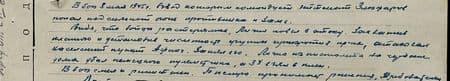 В бою 8 мая 1945 г.взвод, которым командует лейтенант Злюфаров, попал под сильный огонь противника и залёг. Видя, что бойцы растерялись, лично повёл в атаку. Захватив пленного и установив численность группы прикрытия пр-ка, атаковал населённый пункт Асринг. Занял его. Лично из пистолета на чердаке дома убил немецкого пулемётчика, а троих взял в плен. В бою смел и решителен. Быстро принимает решения, требователен. Достоин правительственной награды ордена Отечественной войны» 2-й степени...