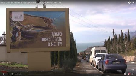 """В Ялте как на """"Стрелковой"""""""