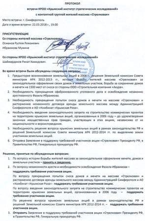 Крымский институт стратегических исследований поддержал участников акции на «Стрелковой»