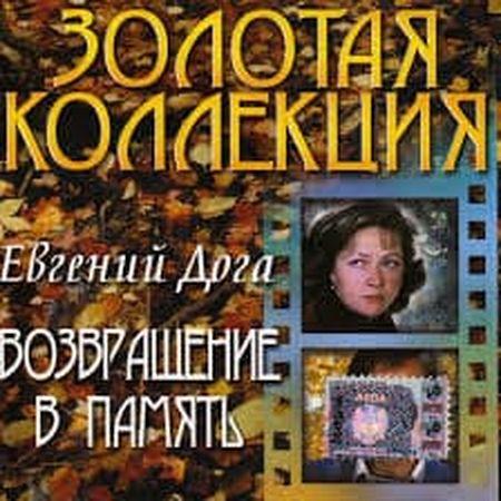 Слушая музыку Евгения Дога