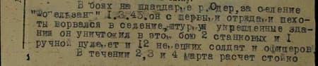 В боях на плацдарме р. Одер за селение Фогельзанг 1 марта 1945 г. он с первыми отрядами пехоты ворвался в селение, штурмуя укреплённые здания, он уничтожил в этом бою 2 станковых и 1 ручной пулемёт и 12 немецких солдат и офицеров.