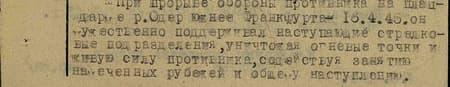 При прорыве обороны противника на плацдарме р. Одер южнее Франкфурта 16.4.45 он мужественно поддерживал наступающие стрелковые подразделения, уничтожая огневые точки и живую силу противника, содействуя занятию намеченных рубежей и общему наступлению.