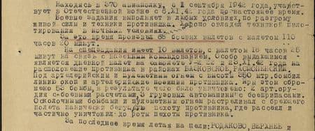 Находясь в 370 авиаполку с 1 сентября 1942 года, участвует в Великой Отечественной войне с 6 ноября 1942 года по настоящее время. Боевые задания выполняет в любых условиях по разгрому живой силы и техники противника. Хорошо овладел техникой пилотирования в ночных условиях. За это время произвёл 68 боевых вылетов с налётом 110 часов 20 минут. На спецзадания имеет 10 вылетов с налётом 18 часов 25 минут на связь с наземным командованием. Особо выдающимся является дневной налёт на самолёте У-2 22-го и 23-го ноября 1942 года на расположение противника в районе Базковское, Распопенский. Под артиллерийским и пулемётным огнём с высоты 350 метров бомбил линию окопов и артиллерийские позиции противника. При этом сброшено 53 бомбы, в результате чего было уничтожено: два артиллерийских орудия с боевыми расчётами, три грузовых автомашины с боеприпасами. Осколочными бомбами и пулемётным огнём расстреливал с бреющего полёта панически бегущую пехоту противника, где рассеял и частично уничтожил до роты пехоты противника.