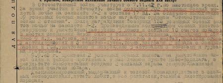 В Отечественной войне участвует с 7.11.42 г. по настоящее время. За время участия в Отечественной войне совершил 202 успешных боевых вылета на самолёте У-2 в составе 17 ВА. За отличное выполнение 69 успешных боевых вылетов ночью – награждён орденом «Отечественной войны 2 степени». После награждения совершил 133 успешных боевых вылетов ночью на самолёте У-2. Произведённым количеством боевых вылетов разрушено и уничтожено: разрушено 5 домов и создано 10 очагов пожаров в местах скопления живой силы и техники противника, повреждено и сожжено 9 ж.д. вагонов, разрушено ж.д. полотно в 9 местах, подавлен огонь трёх артиллерийских и 3 зенитно-пулемётных точек, взорвано два склада с боеприпасами и ГСМ, уничтожено и повреждено 5 автомашин с войсками и грузами противника. 9.9.43г. произвёл два успешных боевых вылета на уничтожение живой силы и техники противника в населённом пункте Ново-Водолага, в результате бомбометания создано 2 сильных взрыва, сопровождавшихся большими очагами пожара. Дисциплинированный, выдержанный и волевой командир, летает в сложных метеоусловиях, летать любит, в бою решителен, техника пилотирования хорошая...