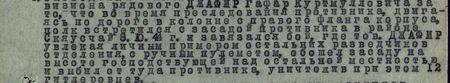 во время преследования противника, двигаясь по дороге в колонне с правого фланга корпуса, полк встретился с засадой противника в районе Скяусчай 8 октября 1944 г. и завязался бой, где тов. Джафир, увлекая личным примером остальных разведчиков отделения, с ручным пулемётом обошёл засаду на высоте, господствующей над остальной местностью, и выбил оттуда противника, уничтожив при этом 12 гитлеровцев...