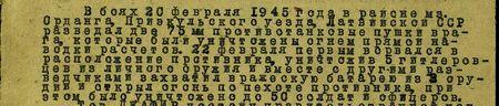 В боях 20 февраля 1945 года в районе мз. Орданга Приэкульского уезда Латвийской ССР разведал две 75-мм противотанковые пушки врага, которые были уничтожены огнём прямой наводки расчётов. 22 февраля первым ворвался в расположение противника, уничтожив 5 гитлеровцев из личного оружия и вместе с другими разведчиками захватил вражескую батарею из трёх орудий и открыл огонь по пехоте противника, при этом было уничтожено до 50 солдат и офицеров…