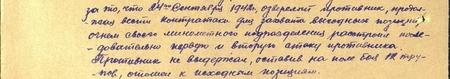 24-го сентября 1942 г. (когда) озверелый противник продолжал вести контратаки для захвата выгодных позиций, (Эмиров) огнём своего миномётного подразделения расстроил первую и вторую атаки противника. Противник не выдержал, оставив на поле боя 12 трупов, отошёл к исходным позициям...