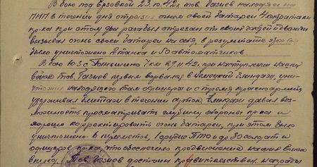 В бою под Ерзовкой 23.10.42 г. тов. Газиев, находясь на ПНП в течение дня отразил огнём своей батареи четыре контратаки пр-ка, при этом два раза был отрезан от своих частей и дважды вызывал огонь своей батареи на себя. В результате этого боя было уничтожено 2 танка и 50 автоматчиков. В бою ю.з. с. Паньшино 29 ноября 42 г. при наступлении наших войск тов. Газиев первым ворвался в немецкий блиндаж, уничтожил находящегося там офицера и с тремя красноармейцами удерживал блиндаж в течение суток. Блиндаж давал возможность просматривать глубину обороны противника и хорошо корректировать огонь батареи, при этом было уничтожено 6 пулемётов, 1 орудие ПТО и до 30 солдат и офицеров пр-ка, что обеспечило продвижение наших войск вперёд. Тов. Газиев достоин правительственной награды ордена «Красная Звезда»
