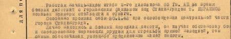 Работая начальником штаба 2-го дивизиона 65 гв. АП, за время боевых действий с германским фашизмом под Сталинградом т. Ибраимов показал примеры стойкости и отваги. Особенно проявил себя 30.1.43 при освобождении центральной части города Сталинграда. Лично находясь в боевых порядках пехоты, он изучал обстановку боя и своевременно перемещал орудия для стрельбы прямой наводкой, тем самым обеспечивал успешное продвижение нашей пехоты...