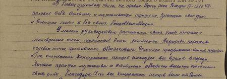 В боевых действиях полка на правом берегу реки Днепр 17 – 18 октября 1943 г. проявил себя стойким и мужественным офицером, знающим своё дело и умеющим вести в бой своих бойцов командиром. Умелым руководством расчётами своей роты, точным и маневренным огнём миномётов рота лейтенанта Кадырова, поражая огневые точки противника, обеспечивала успешное продвижение нашей пехоты. При отражении контратаки немцев, находясь всё время впереди, личным примером мужества и стойкости обеспечил высокую стойкость своей роты. Благодаря чему все контратаки немцев были отбиты…