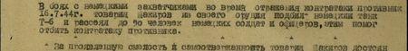 В боях с немецкими захватчиками во время отражения контратаки противника 16.7.1944 г. товарищ Шакиров из своего орудия подбил немецкий танк Т-6 и рассеял до 90 человек немецких солдат и офицеров, этим помог отбить контратаку противника…