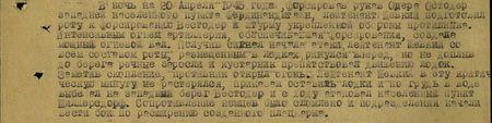 В ночь на 20 апреля 1945 года, форсировав рукав Одера Остодер западней населённого пункта Фердинандштайн, лейтенант Шевкий подготовил роту к форсированию Вестодер и штурму укреплённой обороны противника. Интенсивным огнём артиллерия, обеспечившая форсирование, создала мощный огневой вал. Получив сигнал начала атаки, лейтенант Шевкий со всем составом роты, размещённым в лодках, ринулся вперёд, но не доплыли до берега – речные заросли и кустарник препятствовали движению лодок. Заметив скопление, противник открыл огонь. Лейтенант Шевкий в эту критическую минуту не растерялся, приказал оставить лодки, и по грудь в воде выбежал на западный берег Вестодер, и с ходу атаковал населённый пункт Шиллерсдорф. Сопротивление немцев было сломлено и подразделения начали вести бои по расширению созданного плацдарма. За храбрость и мужество, проявленные в бою при форсировании сильно укреплённого водного рубежа р. Одер достоин награждения орденом «Богдана Хмельницкого» 3-й степени...