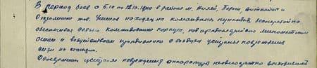 В период боёв с 5.10. по 12.10.1944 в районе м. Жиляй, Пороги, Виткайцы и Оприлишки тов. Усеинов, находясь на командных пунктах, бесперебойно обеспечивал связью командование корпуса, под артиллерийско-миномётным огнём и воздействием противника с воздуха устранял повреждения связи на станции. Своевременно устранял повреждения аппаратуры неоднократно выходившей из строя…