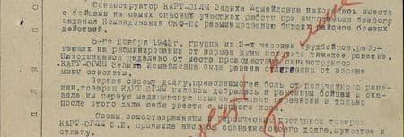 Санинструктор Карт-Оглы Зелиха Исмайловна находилась вместе с бойцами на самых опасных участках работы при выполнении боевого задания командования СКФ по разминированию бывших районов боевых действий. 5-го ноября 1943 г. группа из трёх человек трудбойцов, работающих на разминировании от взрыва мины получили тяжёлое ранение. Находившаяся недалеко от места происшествия санинструктор Карт-Оглы Зелиха Исмайловна была ранена отлетевшим от взрыва мины осколком.   Верная своему долгу, превозмогая боль от полученного ранения, товарищ Карт-Оглы ползком добралась к раненым бойцам и оказала им первую медицинскую помощь, сделала перевязки и только после этого дала себя увести с минного поля. Своим самоотверженным и героическим поступком товарищ Карт-Оглы З.И. проявила высокое сознание своего долга, мужество и отвагу...