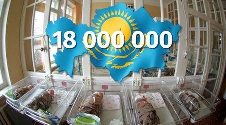 Казахов стало больше 18 миллионов