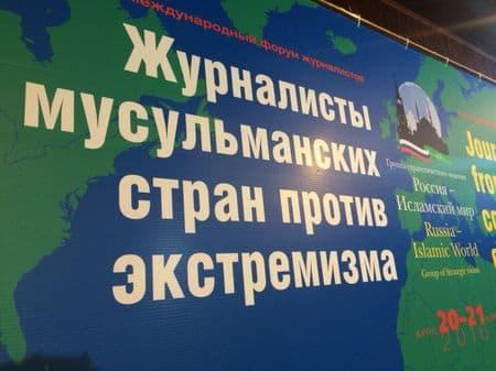 В Ялте пройдет форум СМИ мусульманских государств