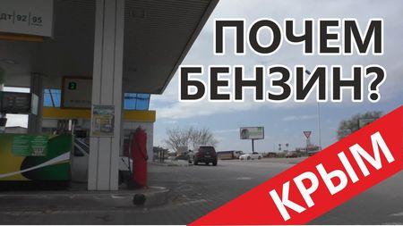 Как в Крыму бензином торгуют