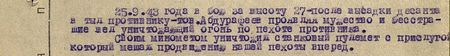 25.9.43 года в бою за высоту 27 – после высадки десанта в тыл противнику – тов. Абдурафеев проявил мужество и бесстрашие, вёл уничтожающий огонь по пехоте противника. Своим миномётом уничтожил станковый пулемёт с прислугой, который мешал продвижению нашей пехоты вперёд...