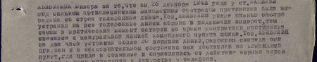 он 26 декабря 1943 года у ст… (когда) под сильным артиллерийским (и) миномётным обстрелом была выведена из строя телефонная линия, тов. Абибулин, рискуя жизнью, быстро устранил на всей телефонной линии порывы и подключил аппарат, тем самым в критический момент батареи, во время контратаки противника, связался с центральной линией командного пункта полка. Тов. Абибулин за два часа устранил более 20 порывов линии, разрывом снаряда был оглушён и в бессознательном состоянии был доставлен на командный пункт, где, придя в сознание и оправившись от действия взрыва, через 4 часа в ночь приступил к дежурству у телефона…