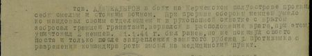 тов. Аджикадыров в боях на Керченском полуострове проявил себя смелым и стойким воином. При прорыве обороны немцев умело командовал своим отделением и в рукопашной схватке с врагом забросал траншеи гранатами, ворвался в расположение врага, при этом уничтожил 2 немцев. 1 января 44 г. был ранен, но не покинул своего поста и, только после закрепления занятого рубежа у противника, с разрешения командира роты выбыл на медицинский пункт...