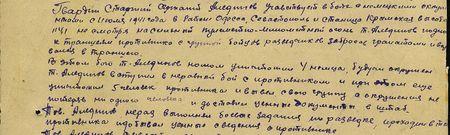 Гвардии старший сержант Алединов участвует в боях с немецкими оккупантами с июля 1941 года в районе Одесса, Севастополь и станица Крымская (высота 114,1) несмотря на сильный пулемётно-миномётный огонь т. Алединов подполз к траншеям противника с группой бойцов-разведчиков, забросав гранатами, и ворвался в траншею. В этом бою т. Алединов ножом уничтожил 4 немцев; будучи окружён т. Алединов вступил в неравный бой с противником и при этом ещё уничтожил 5 человек противника и вывел свою группу из окружения, не потеряв ни одного человека, и доставил ценные документы в штаб. Тов. Алединов не раз выполнял боевые задания по разведке, проходил в тыл противника, добывал ценные сведения о противнике…